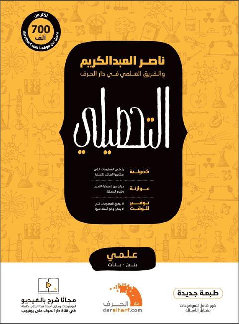 شرح كتاب د ناصر عبدالكريم في التحصيلي كاملاً ( منهج سعودي )