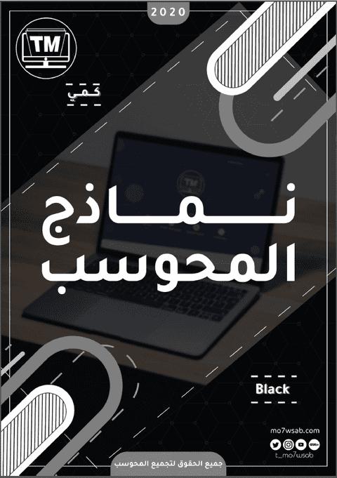 شرح الـ 85 نموذج كمي كاملاً ( الإصدار الثاني - الأسود ) - منهج سعودي