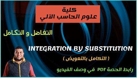 شرح منهج التكامل كاملاً - كلية علوم الحاسب الآلي - السعودية