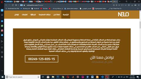 موقع مكتب نيلو للمحاماة