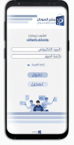 تطبيق متجر السودان