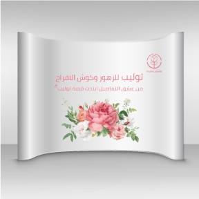 تصميم بنرات إعلانية مطبوعة