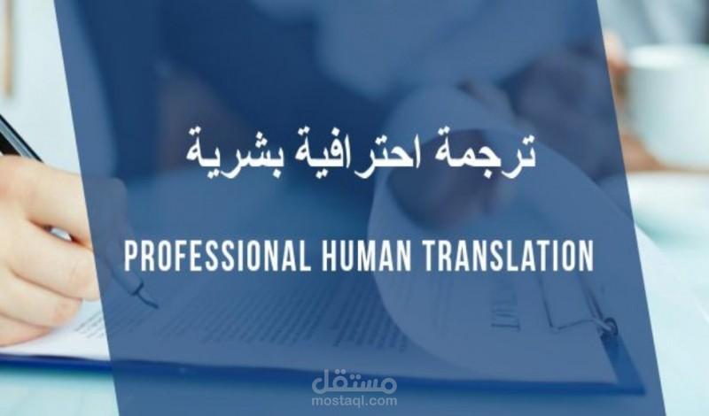 ترجمة مقال من موقع BBC من الإنجليزية إلى العربية