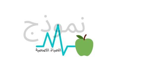 نموذج شعار صحي