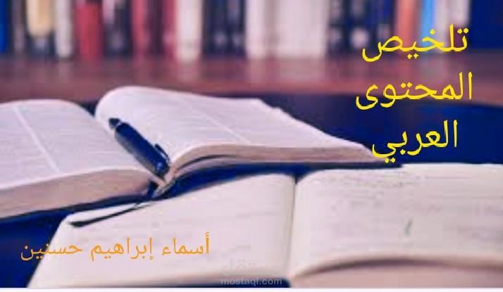 تلخيص الكتب والمحتوى العربي بدون اخلال