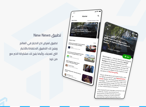 New News تطبيق
