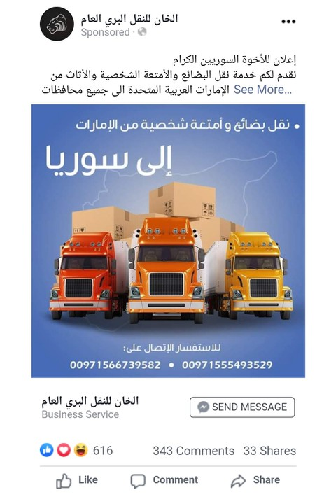 إدارة صفحة فيس بوك وحملات اعلانية ممولة