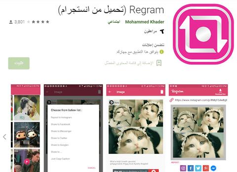 برمجة تطبيق REGRAM لتحميل الصور من الانستجرام , أكثر من مليون تنزيل
