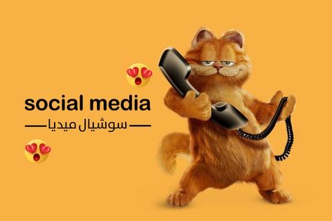 تصاميم سوشيال ميديا Social Media Designs