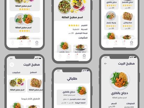 تصميم UI/UX لتطبيق طلبات طعام