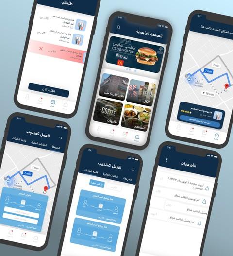 تصميم UI/UX لتطبيق توصيل