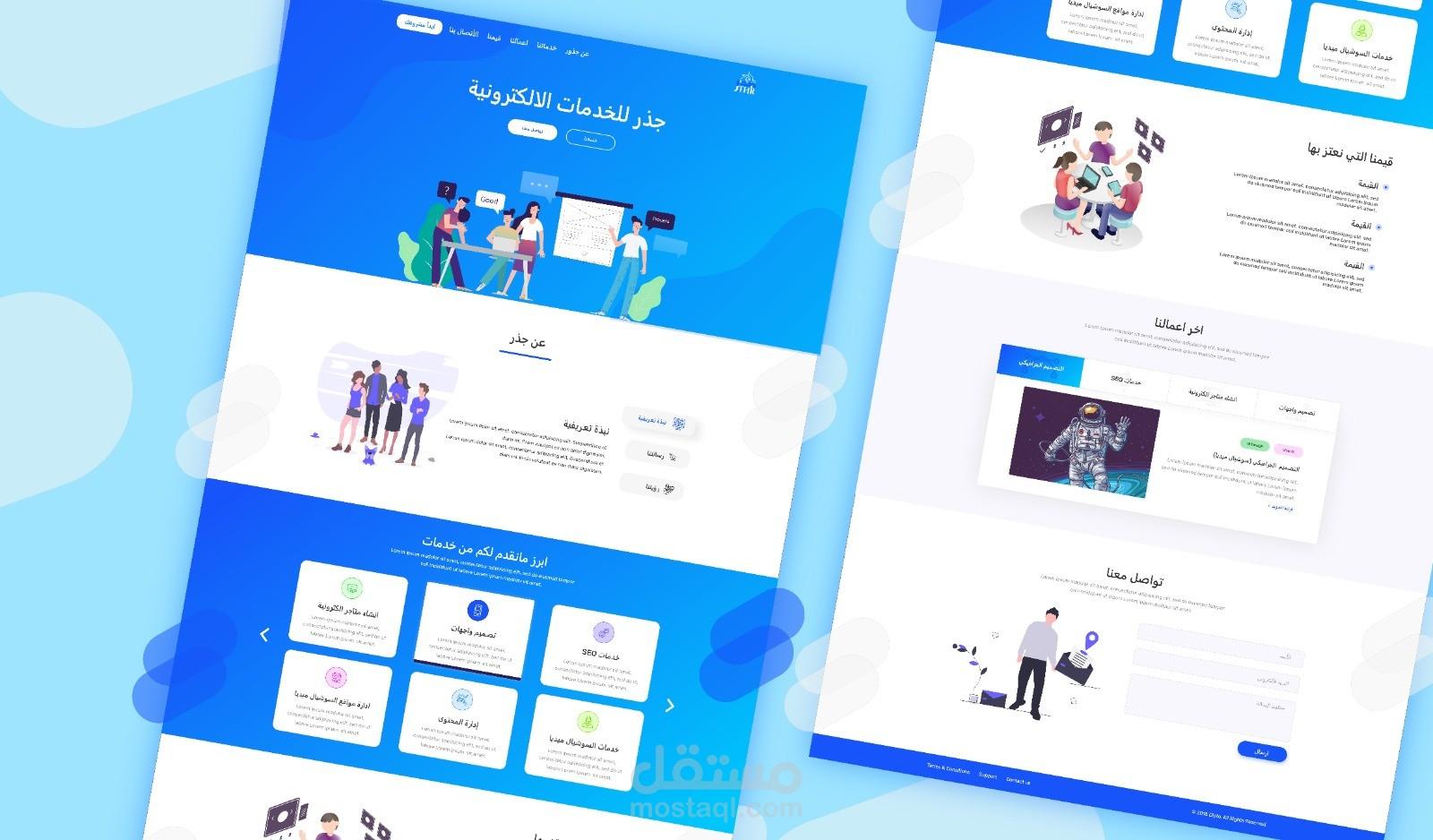 تصميم موقع للخدمات الألكترونية