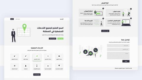 تصميم UI/UX لصفحة هبوط