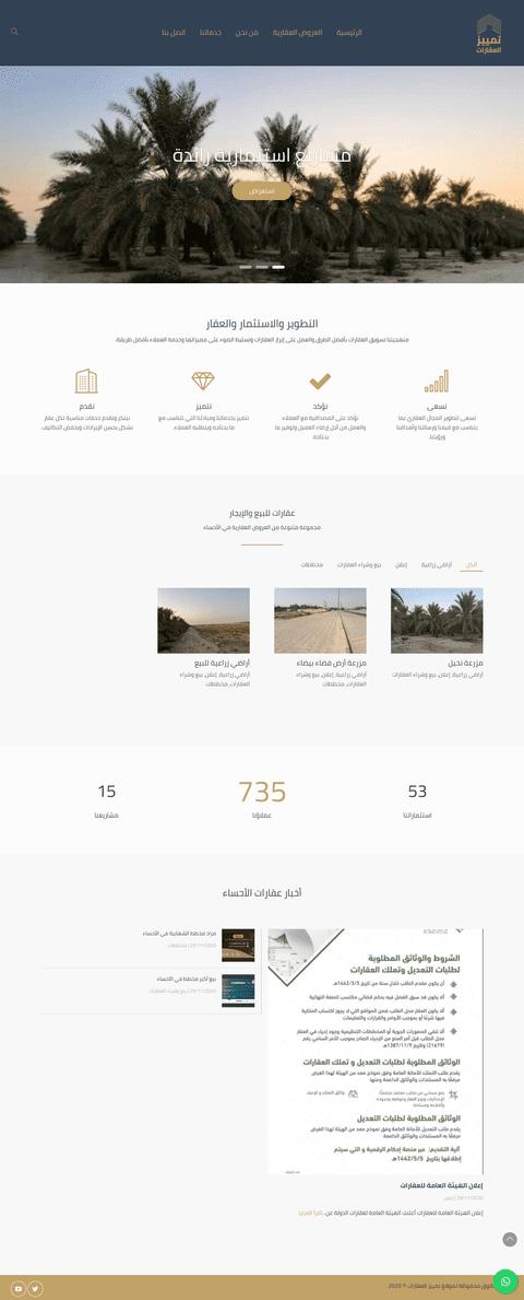 موقع تعريفي لتمييز العقارات