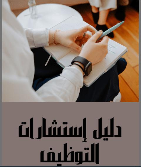 دليل استشارات التوظيف