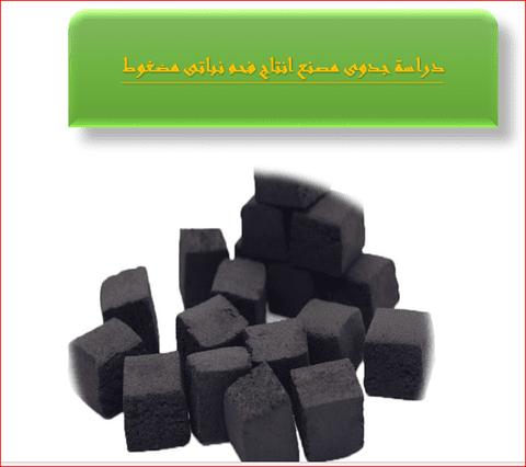 دراسة جدوى مصنع فحم مضغوط بدولة قطر