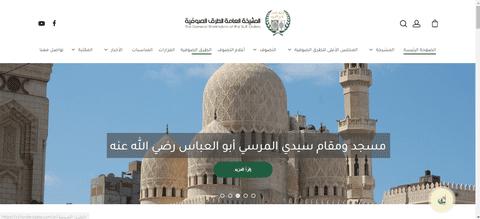 موقع للمشيخة العامة للطرق الصوفية sufiordersgate