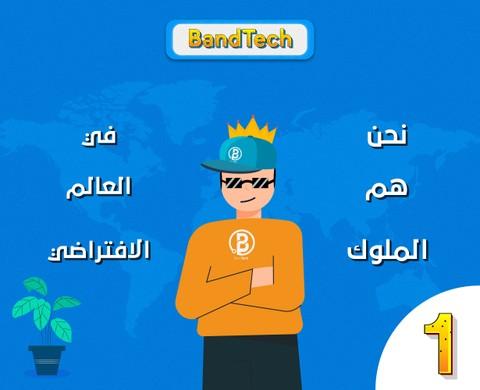 فيديو موشن جرافيك لشركة BandTech (الحزمة التقنية) بالعراق (1)