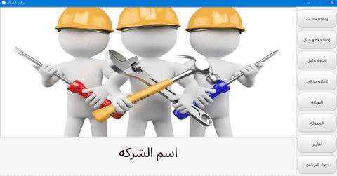 برنامج إدارة مراكز صيانة السيارات