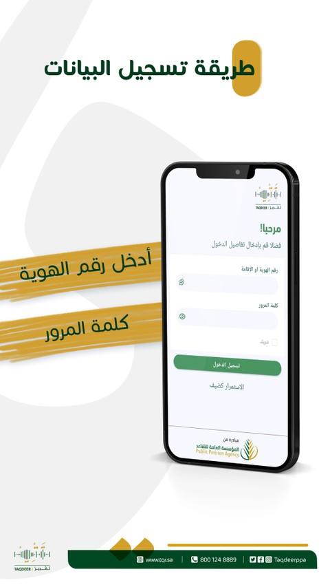 هايلات لبرنامج تقدير التابع للهيئة العاملة للتقاعد بالمملكة العربية السعودية