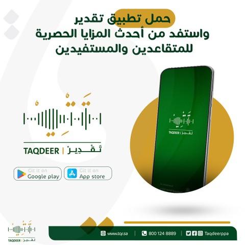 بوستات برنامج تقدير التابع للهيئة العامة للتقاعد بالمملكة العربية السعودية