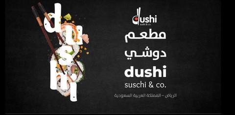 كتابة محتوى مطعم دوشي