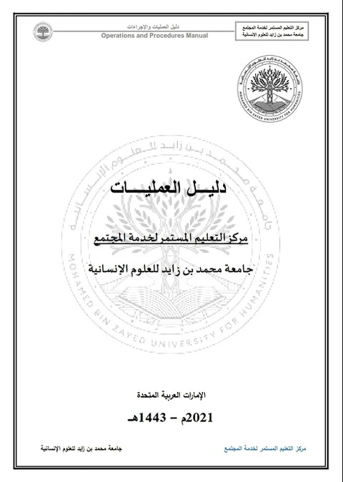 دليل الإجراءات والعمليات التدريبية - مركز التعليم المستمر - جامعة محمد بن زايد