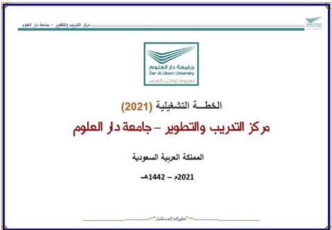 اعداد الخطة التشغيلية لمركز التعليم المستمر - جامعة دار العلوم بمكة المكرمة