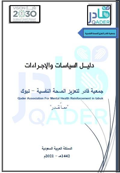 إعداد دليل السياسات والإجراءات الموارد البشرية