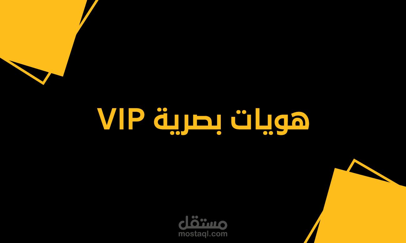 هويات بصرية VIP