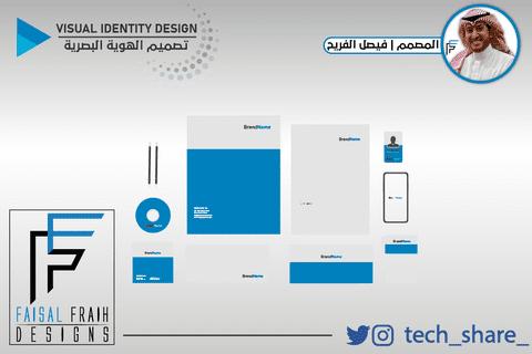تصميم هوية بصرية كاملة ( 1 )