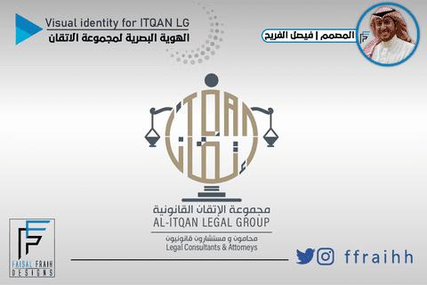 الهوية البصرية لمجموعة الإتقان القانونية