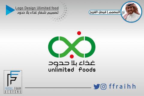 تصميم شعار غذاء بلا حدود