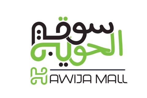 شعار سوق الحويجة في العراق