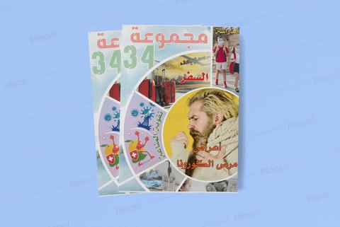 تصميم غلاف مجلة كويتية
