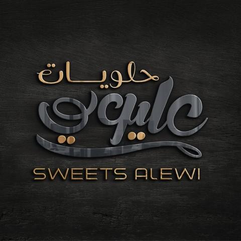 شعار حلويات عليوي