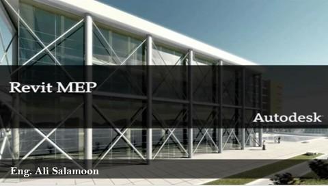 دورة تدريبية على برنامج Revit MEP معتمدة من نقابة المهندسين