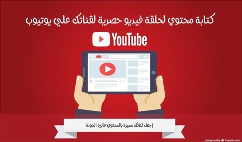 كتابة حلقة لقناة يوتيب سعودية عن التطوير الذاتي