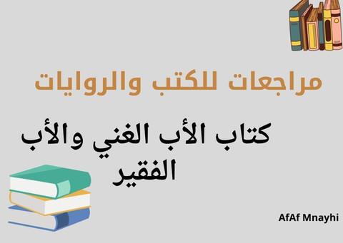 كتابة مراجعات بخصوص الكتب والروايات