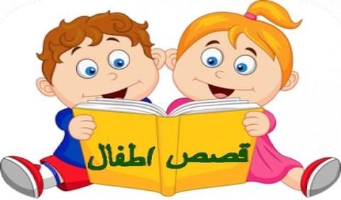 تاليف القصص للأطفال