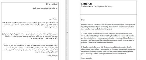 ترجمه من الانجليزية للعربية