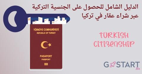 (الجنسية التركية) مقال SEO