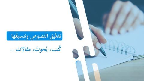 (التدقيق اللغوي والتنسيق) مراجعة جزء من كتاب تاريخ وزرارة التعليم السعودية