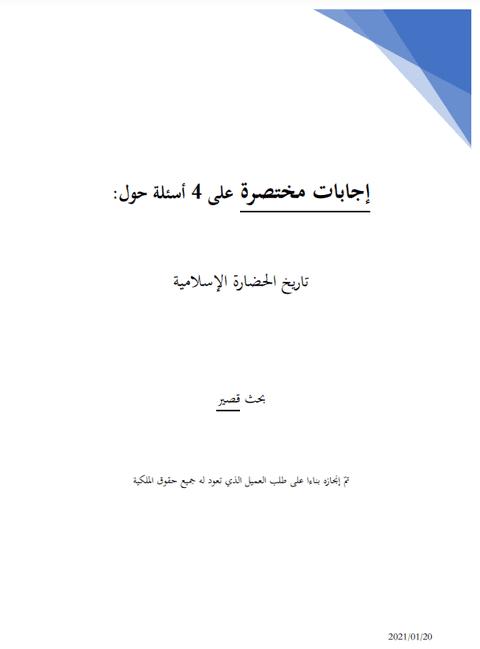 (بحث تاريخي) إجابات مختصرة حول الحضارة الإسلامية