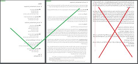 (التنسيق والفهرسة) نموذج تنسيق كتاب تاريخ وزارة التعليم السعودية