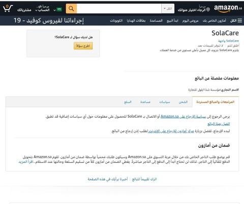 """إضافة منتجات على منصة أمازون لمتجر """"SolaCare"""""""