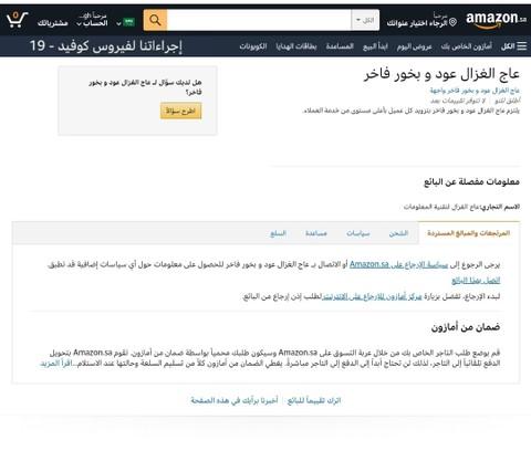 """إضافة منتجات على منصة أمازون لمتجر """"عاج الغزال عود و بخور فاخر"""""""