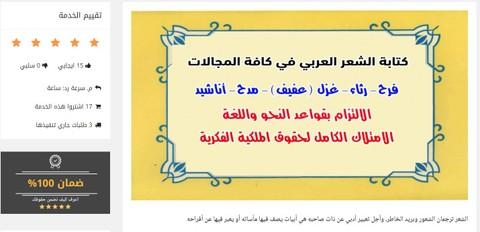 خدمة لكتابة الشعر العربي على خمسات