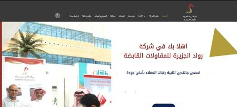 انشاء موقع متكامل لشركة باللغة العربية والانجليزية