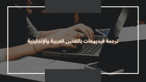 ترجمة فيديو من الإنجليزية للعربية
